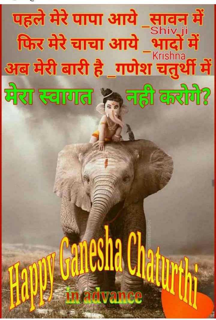 ganesh chaturthi -   पहले मेरे पापा आये सावन में फिर मेरे चाचा आये भादो में अब मेरी बारी है गणेश चतुर्थी में मेरा स्वागत नही करोगे ? Krishna Sanjanvancer - ShareChat