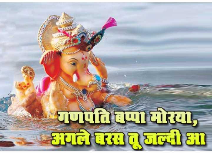ganpati bappa  moriya - KHAGRA VPPIR गणपति बप्पा मोरया , अगले बरसतजल्दी आ - ShareChat