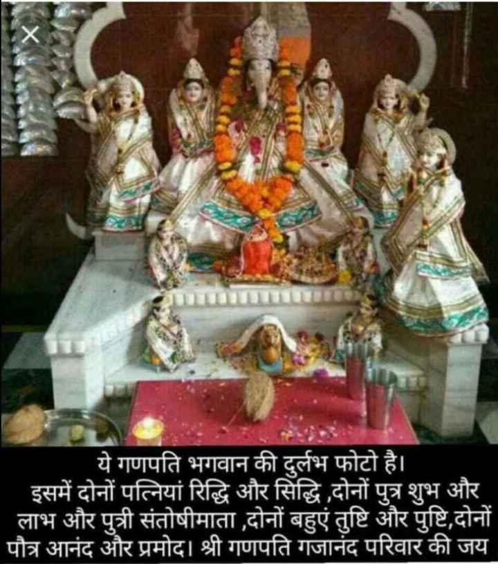 ganpati bappa morya 🙏🙏 - ये गणपति भगवान की दुर्लभ फोटो है । इसमें दोनों पत्नियां रिद्धि और सिद्धि , दोनों पुत्र शुभ और लाभ और पुत्री संतोषीमाता , दोनों बहुएं तुष्टि और पुष्टि , दोनों पौत्र आनंद और प्रमोद । श्री गणपति गजानंद परिवार की जय - ShareChat