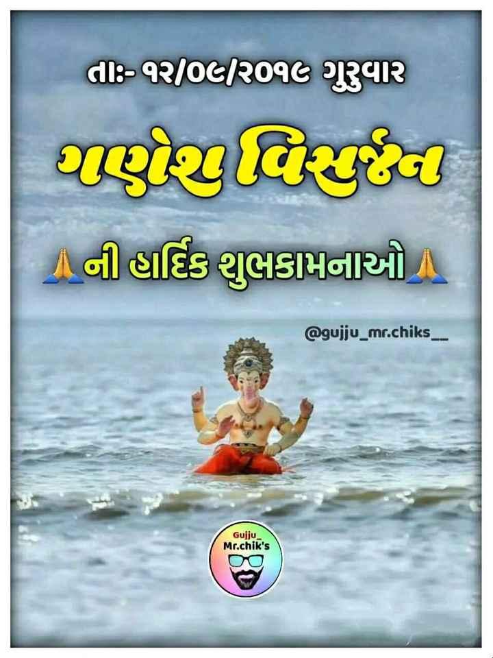 ganpati bappa morya 🙏🙏 - તી = ૧ર૯ર૦૧૭ ગુરુવાર ઘણી જીતી A ની હાર્દિક શુભકામનાઓ . . @ gujju _ mr . chiks - - Gujju _ Mr . chik ' s - ShareChat