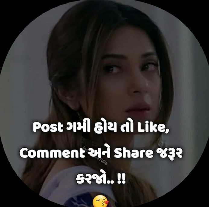 gayu gupta special - Post pil alu di Like , Comment etd Share 832 કરજો . . ! ! - ShareChat