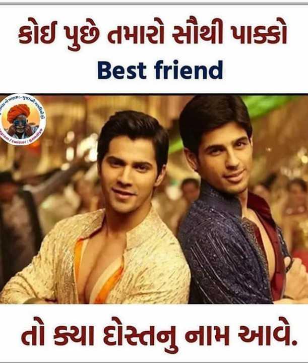 gayu gupta special - કોઈ પુછે તમારો સૌથી પાક્કો Best friend નો તો ક્યા દોસ્તનું નામ આવે . - ShareChat