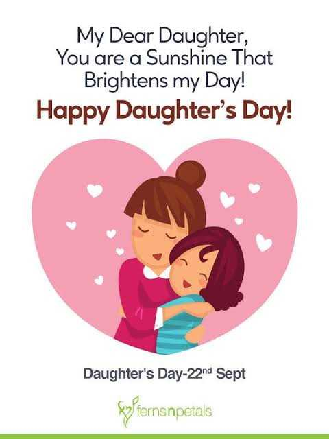 gif - My Dear Daughter , You are a Sunshine That Brightens my Day ! Happy Daughter ' s Day ! Daughter ' s Day - 22nd Sept Sofernsnpetals - ShareChat