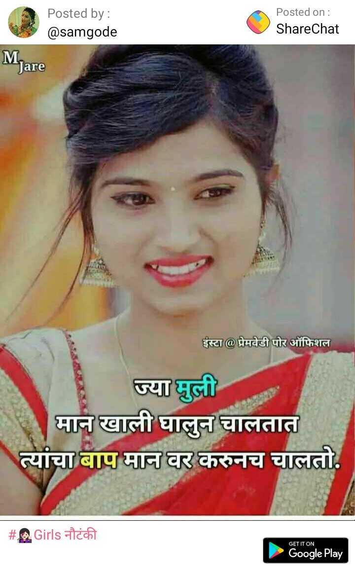 #girl's नौटंकी - Posted by : @ samgode Posted on : ShareChat Mjare इंस्टा @ प्रेमवेडी पोर ऑफिशल ६ ज्या मुली मान खाली घालुन चालतात त्यांचा बाप मान वर करुनच चालतो . | # Girls नौटंकी GET IT ON Google Play - ShareChat