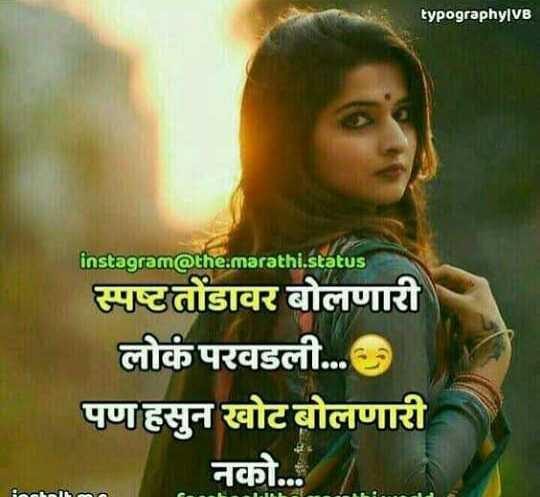 girl attitude 😊 Whatsapp स्टेटस - ShareChat Marathi: Funny