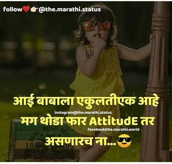 girl attitude 😘 - Follow @ the . marathi . status आई बाबाला एकुलतीएक आहे instagram @ the . marathi . status मग थ फर Accud = तर Facebook [ the . marathi . world 18 अ रचना . . . - ShareChat
