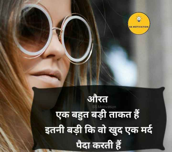 👧girl attitude - SS MOTIVATION SS Motivation औरत एक बहुत बड़ी ताकत हैं । इतनी बड़ी कि वो खुद एक मर्द पैदा करती हैं । - ShareChat