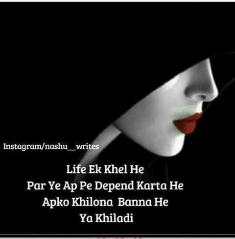 girls💁attitude - Instagram / nashu _ writes Life Ek Khel He Par Ye Ap Pe Depend Karta He Apko Khilona Banna He Ya Khiladi - ShareChat