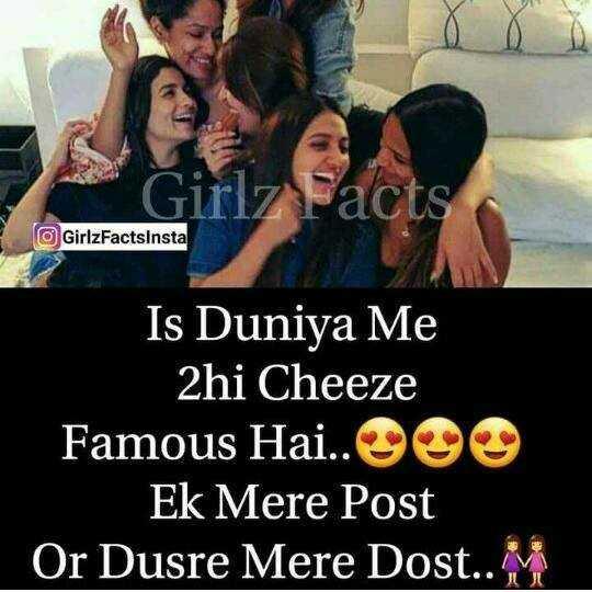 girls attitude status - Girlz Facts GirlzFactsinsta Is Duniya Me 2hi Cheeze Famous Hai . . Ek Mere Post Or Dusre Mere Dost . . - ShareChat