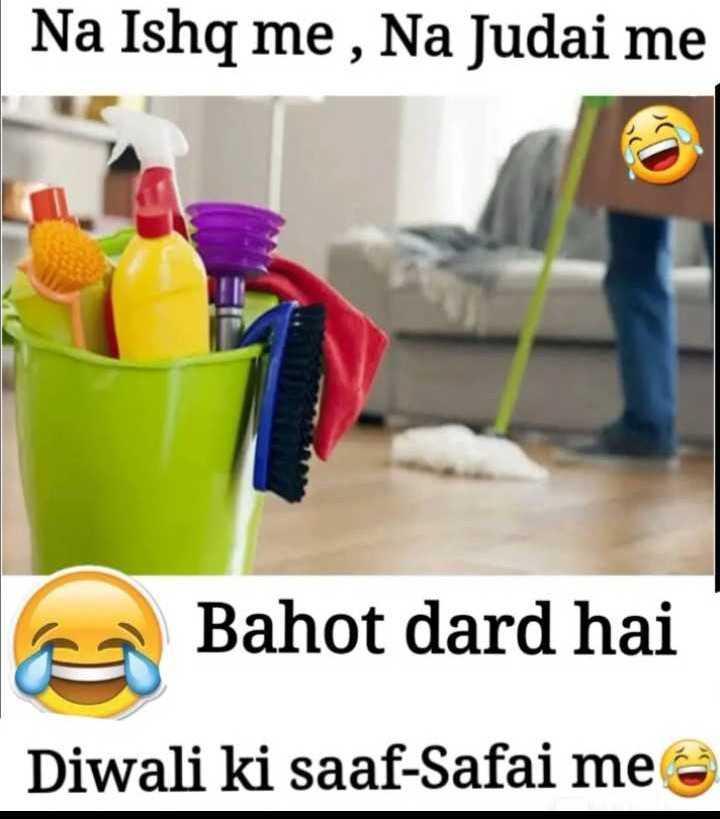 girls gang 😜😜😜 - Na Ishq me , Na Judai me Bahot dard hai Diwali ki saaf - Safai me - ShareChat