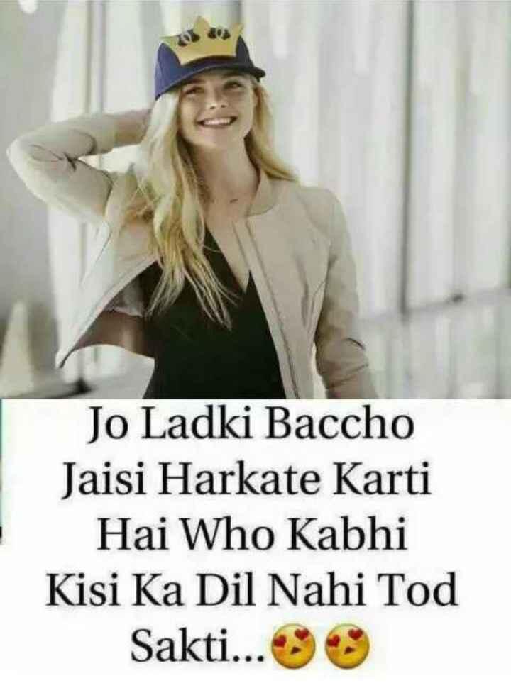 girls geng - Jo Ladki Baccho Jaisi Harkate Karti Hai Who Kabhi Kisi Ka Dil Nahi Tod Sakti . . . - ShareChat