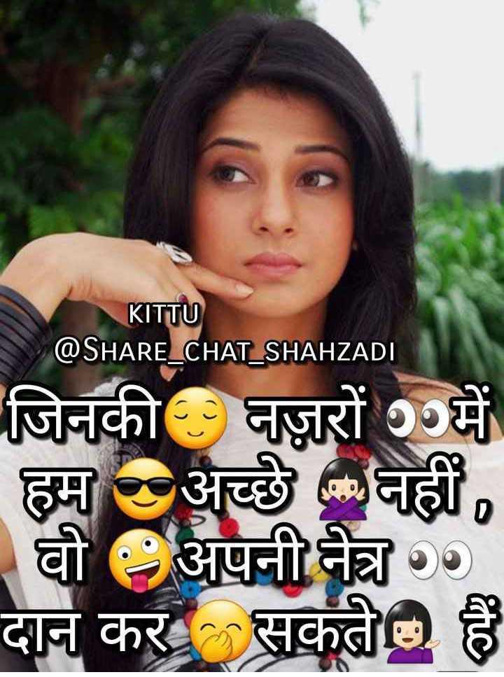 girls geng - KITTU @ SHARE _ CHAT _ SHAHZADI ) ( जिनकी नज़रों में हम अच्छी नहीं , बी = अपनी नै दान कर सकते हैं - ShareChat