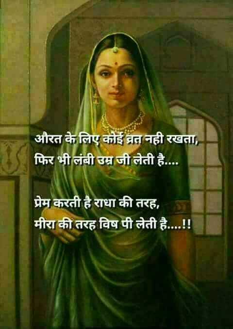 girls special - औरत के लिए कोई व्रत नही रखता , फिर भी लंबी उम्र जी लेती है . . . . प्रेम करती है राधा की तरह , मीरा की तरह विष पी लेती है . . . . ! ! - ShareChat
