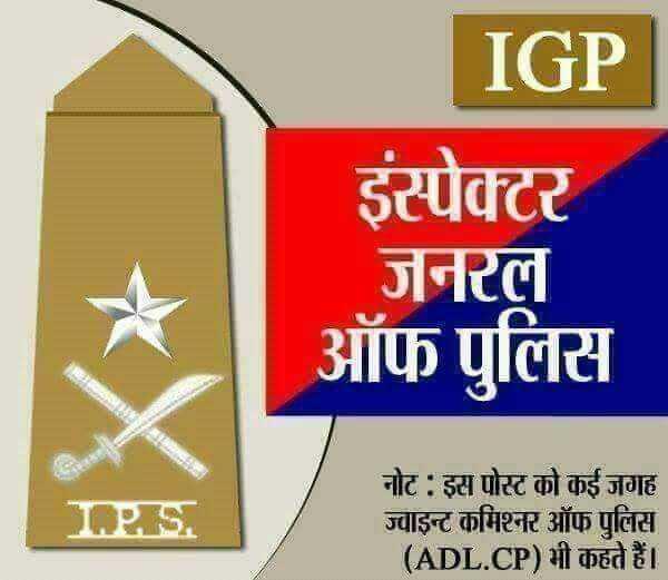 gk points - IGP इंस्पेक्टर जनरल ऑफ पुलिस नोट : इस पोस्ट को कई जगह ज्वाइन्ट कमिश्नर ऑफ पुलिस ( ADL . CP ) भी कहते हैं । - ShareChat