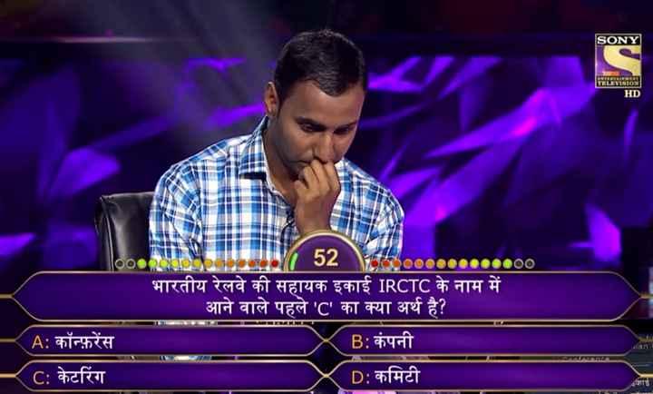 gk questions - SONY HD Mopaparpal 525000000000000 भारतीय रेलवे की सहायक इकाई IRCTC के नाम में आने वाले पहले ' C ' का क्या अर्थ है ? B : कंपनी D : कमिटी A : कॉन्फ़रेंस C : केटरिंग - ShareChat