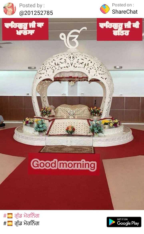 💞💞💞💞💝gm - Posted by : @ 201252785 Posted on : ShareChat ਵਾਹਿਗੁਰੂ ਜੀ ਕਾ ਵਾਹਿਗੁਰੂ ਜੀ ਕੀ Good morning # ਗੁੱਡ ਮੋਰਨਿੰਗ # ] ਗੁੱਡ ਮੋਰਨਿੰਗ GET IT ON Google Play Google Play   - ShareChat