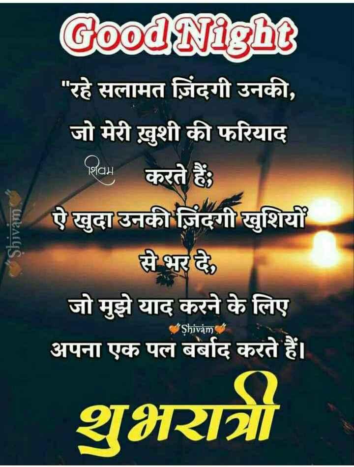 💞💞💞💞gn💞💞💞💞 - Good Night रहे सलामत ज़िंदगी उनकी , जो मेरी ख़ुशी की फरियाद न करते हैं । Shivam ऐ खुदा उनकी जिंदगी खुशियों से भर दे , जो मुझे याद करने के लिए अपना एक पल बर्बाद करते हैं । Shivam , शुभरात्री - ShareChat