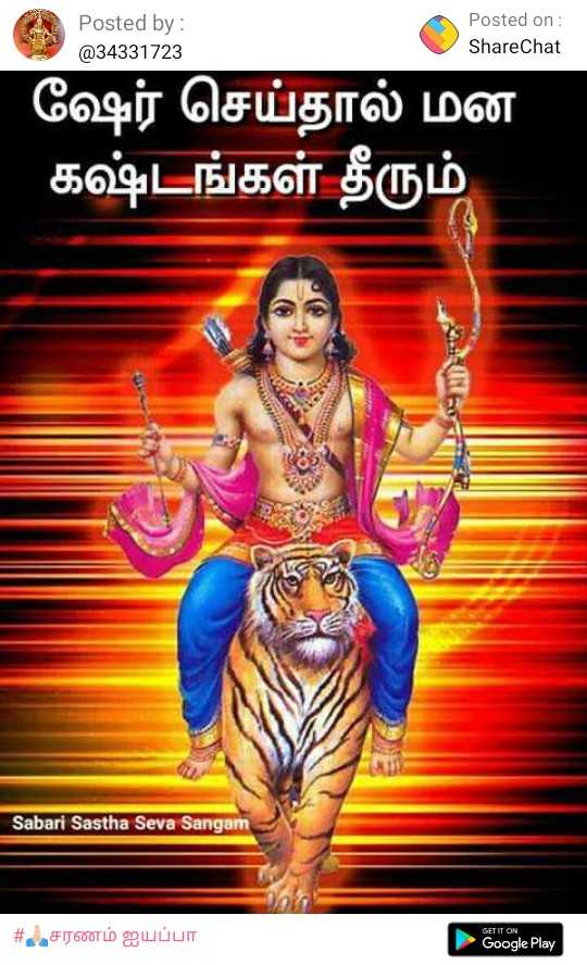 god - Posted by : @ 34331723 Posted on : ShareChat ' ஷேர் செய்தால் மன ' கஷ்டங்கள் தீரும் 1 - - Sabari Sastha Seva Sangam GET IT ON # சரணம் ஐயப்பா Google Play - ShareChat
