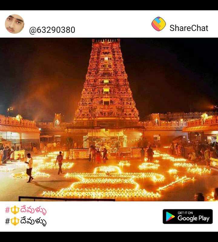 god  photo - @ 63290380 ShareChat M GET IT ON # దేవుళ్ళు # # దేవుళ్ళు Google Play - ShareChat