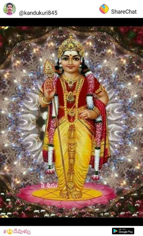 god  photo - @ kandukuri845 ShareChat కె . శ్రీను # దేవుళ్ళు - Google Play - ShareChat