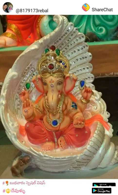 god  photo - @ 8179173rebal ShareChat - - titution CETTON # , బుధవారం స్పెషల్ విషెస్ # # దేవుళ్ళు Google Play - ShareChat