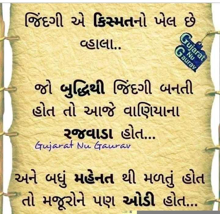 💟good💟 - જિંદગી એ કિસ્મતનો ખેલ છે વ્હાલા . . Gujarat Gaurav Nu જો બુદ્ધિથી જિંદગી બનતી હોત તો આજે વાણિયાના રજવાડા હોત . . . Gujarat Nu Gaurav અને બધું મહેનત થી મળતું હોત | તો મજૂરોને પણ ઓડી હોત . . - I તા : - ShareChat