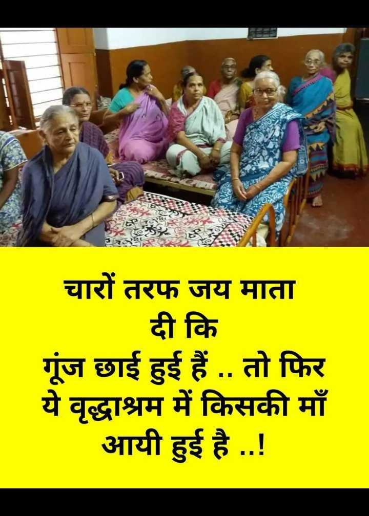 💟good💟 - चारों तरफ जय माता दी कि गूंज छाई हुई हैं . . तो फिर ये वृद्धाश्रम में किसकी माँ आयी हुई है . . ! - ShareChat