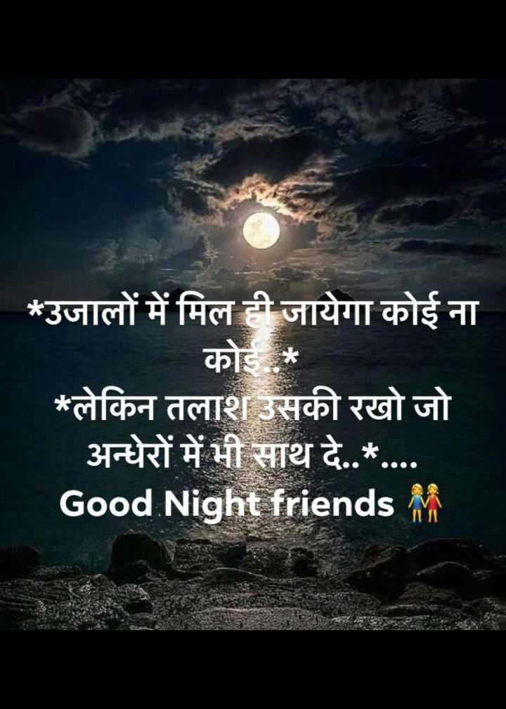 💟good💟 - _ _ _ * उजालों में मिल ही जायेगा कोई ना कोई * * लेकिन तलाश उसकी रखो जो _ _ _ अन्धेरों में भी साथ दे . . * . . . . Good Night friends M - ShareChat