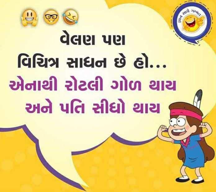 good - OO Hસાથ વેલાણ પણ વિચિત્ર સાધન છે હો . . . એનાથી રોટલી ગોળ થાય અને પતિ સીધો થાય - ShareChat