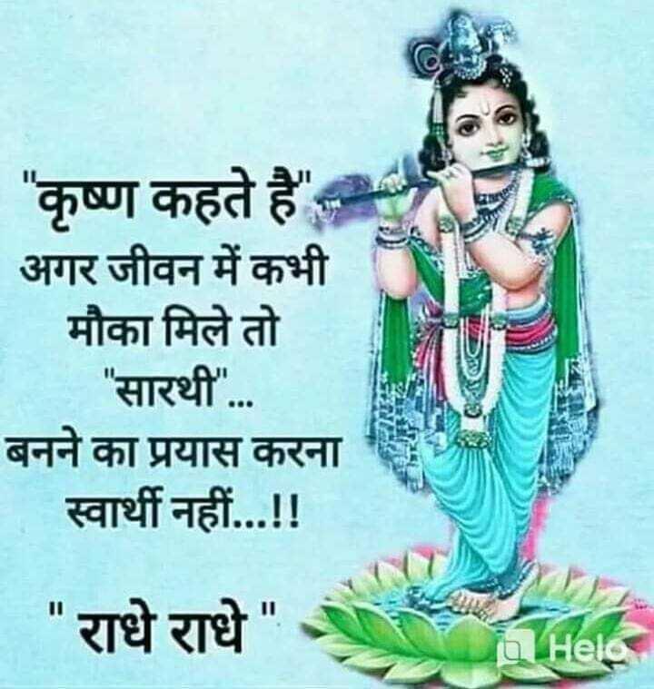💟good💟 - कृष्ण कहते है अगर जीवन में कभी _ _ _ _ मौका मिले तो _ _ सारथी . . . बनने का प्रयास करना स्वार्थी नहीं . . . ! ! _ _ _ राधे राधे - ShareChat