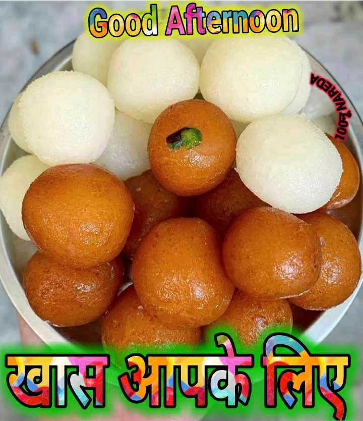 💮💮good afternoon 💮💮 - Good Afternoon TOOF NAR खास आपके लिए - ShareChat