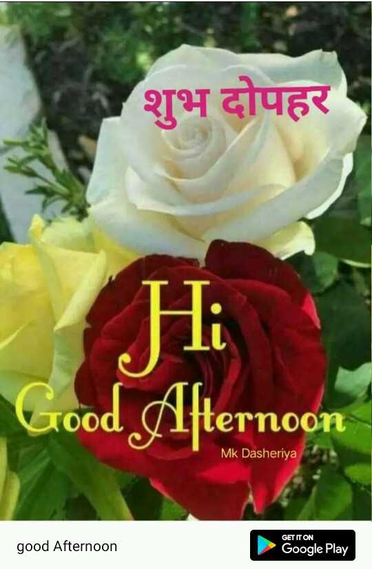 good afternoon - शुभ दोपहर Good Afternoon Mk Dasheriya GET IT ON good Afternoon Google Play - ShareChat