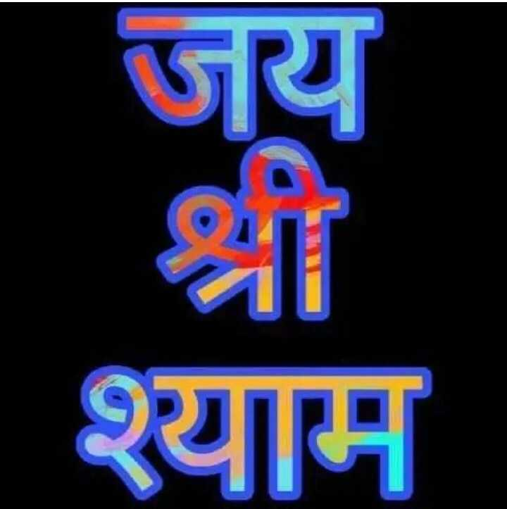 good afternoon - जय श्याम - ShareChat