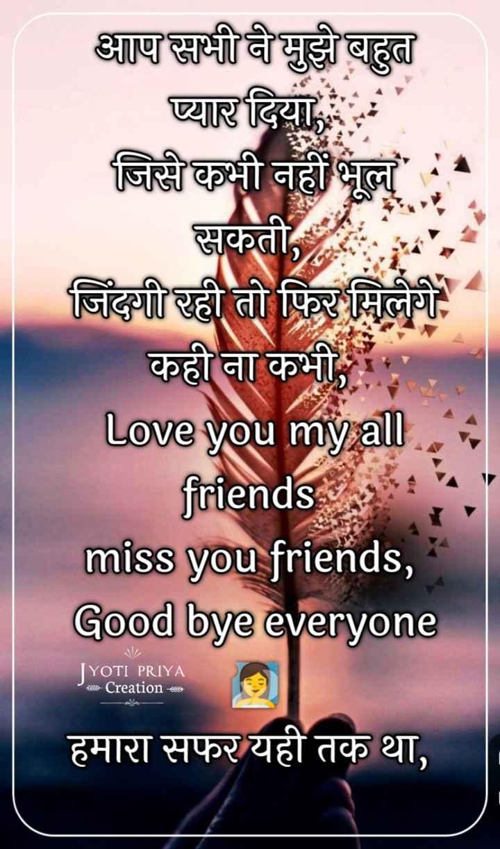 good byyy share chat - आप सभी ने मुझे बहुत प्यार दिया जिसे कभी नहीं भूल : सकती , जिंदगी रही तो फिर मिलेगे कही ना कभी , Love you my all friends miss you friends , Good bye everyone YOTI PRIYA - > Creation * * हमारा सफर यही तक था , - ShareChat