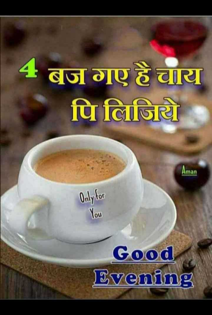 good evening ☕ -   4 बज गए है चाय पि लिजिये Aman Only for You Good Evening - ShareChat