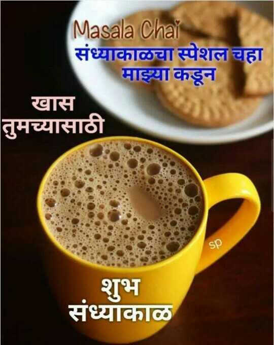 ☕good evening ☕ - Masala Chai संध्याकाळचा स्पेशल चहा माझ्या कडून खास तुमच्यासाठी sp शुभ संध्याकाळ - ShareChat
