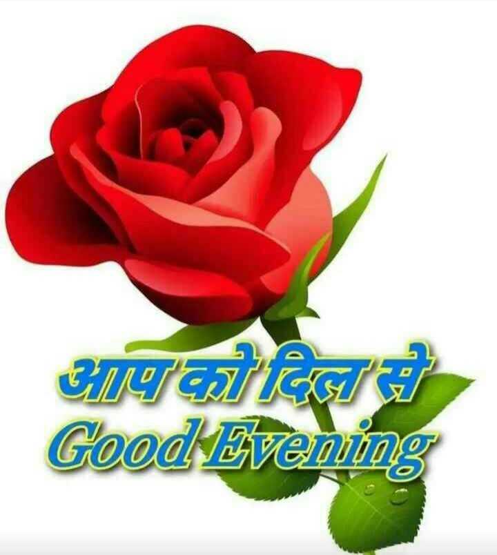 good evening - ਕਿ ਵੀ . Good Evening - ShareChat