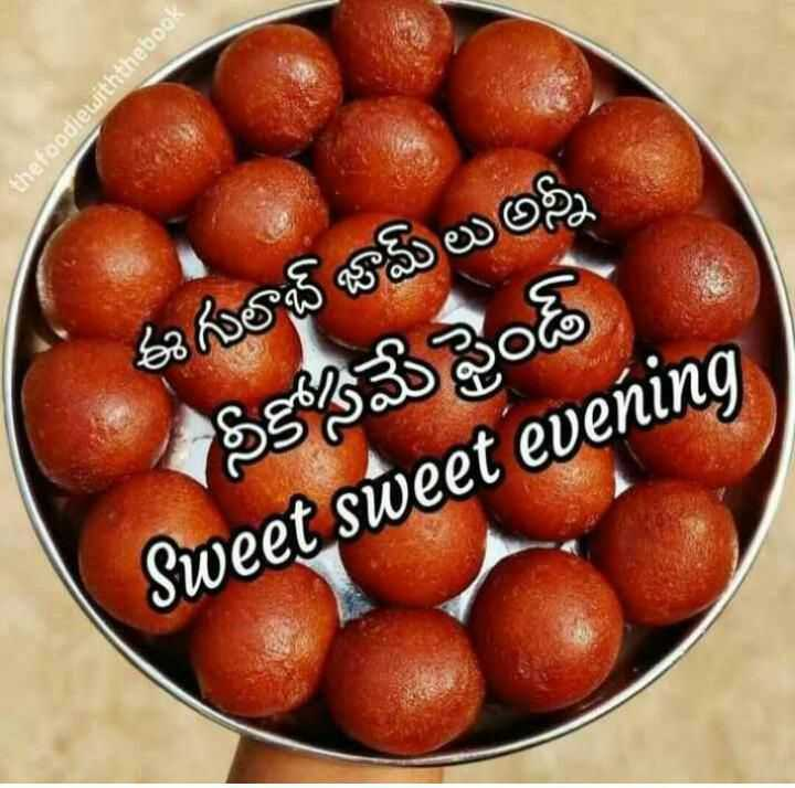 🍁🍁 good evening 🍁🍁 - thefoodiewiththebook ఈ గులాబ్ జామ్ లు అన్నీ నీకోసమే ఫ్రెండ్ Sweet sweet evening - ShareChat