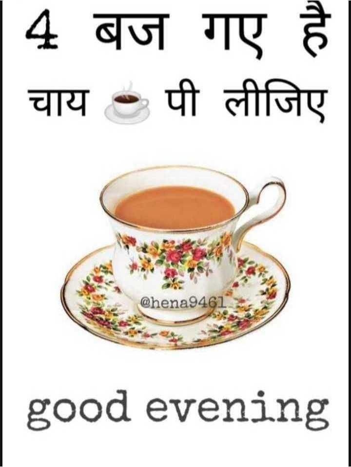 ☕good evening ☕ - 14 बज गए है चाय - पी लीजिए @ hena9461 good evening - ShareChat