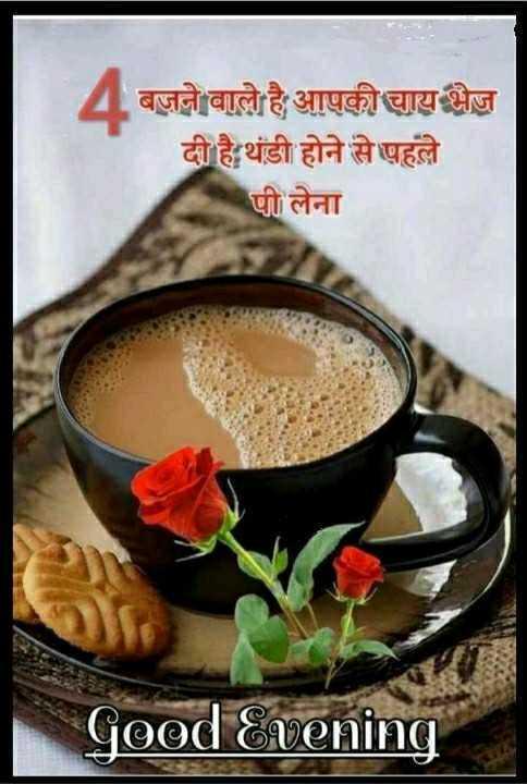 good evening ☕ - बजने वाले है आपकी चाय भेज दी है थंडी होने से पहले पी लेना Good Evening - ShareChat