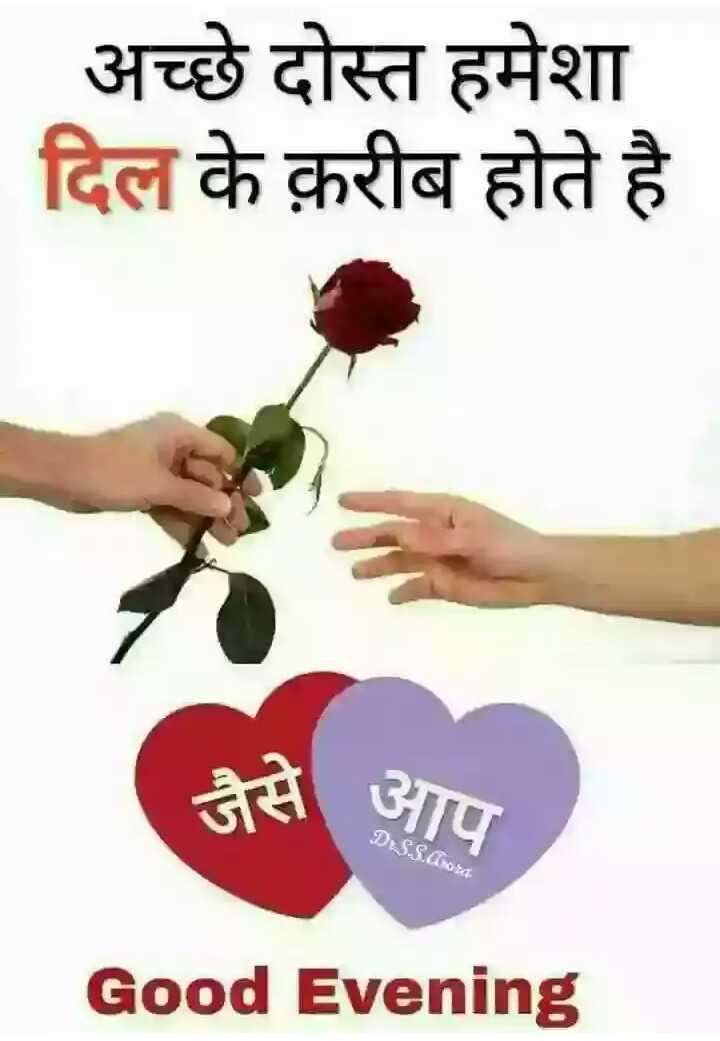 good evening - _ _ अच्छे दोस्त हमेशा दिल के क़रीब होते है जैसे आप DESS . Usora Good Evening - ShareChat