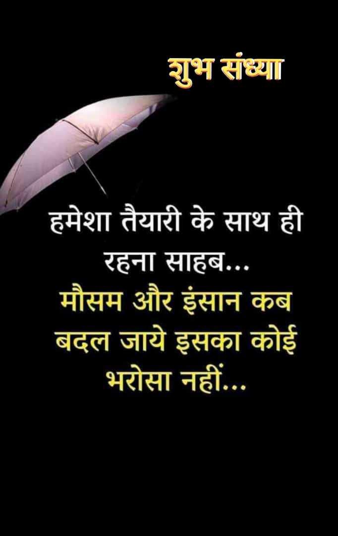 good evening ☕ - शुभ संध्या हमेशा तैयारी के साथ ही रहना साहब . . . मौसम और इंसान कब बदल जाये इसका कोई भरोसा नहीं . . . - ShareChat