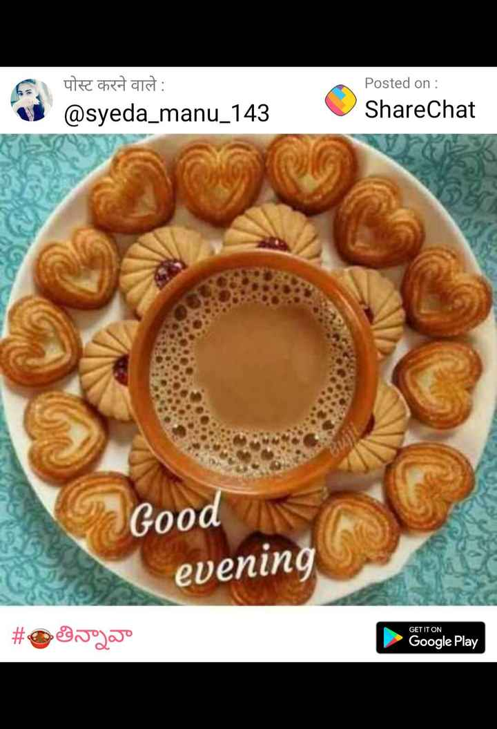 💕💕💕good evening ☕☕💕💕💕 - Posted on पोस्ट करने वाले : @ syeda _ manu _ 143 v ShareChat Good evening GET IT ON # @ djdoo Google Play - ShareChat