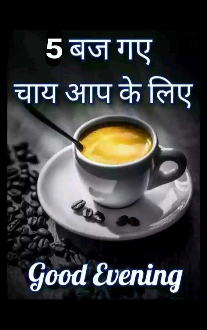 ☕good evening ☕ - 5 बज गए चाय आप के लिए Good Evening - ShareChat