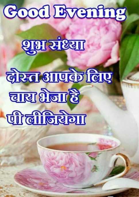 good evening ☕ - Good Evening शुभ संध्या दोस्त आपके लिए चाय भेजा है पीलीजियेगा - ShareChat
