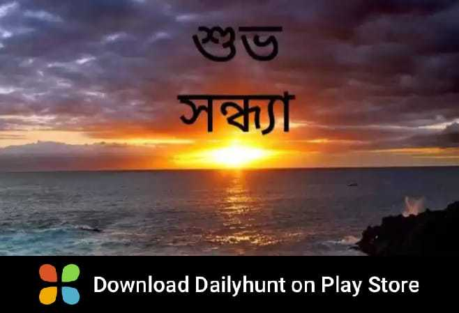 good evening friends - শুভ সন্ধ্যা Download Dailyhunt on Play Store - ShareChat