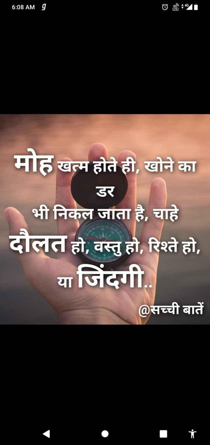 good friend good life - 6 : 08 AM g मोह खत्म होते ही , खोने का भी निकल जाता है , चाहे दौलत हो , वस्तु हो , रिश्ते हो , या जिंदगी . . @ सच्ची बातें - ShareChat