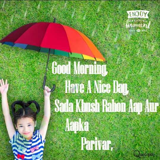 good friend good life - ENJOY ervare Moments HERE WE NOW 3 Good Morning Have A Nice Day Sada Khush Rahon Aap Aur Aapka Parivar , - ShareChat