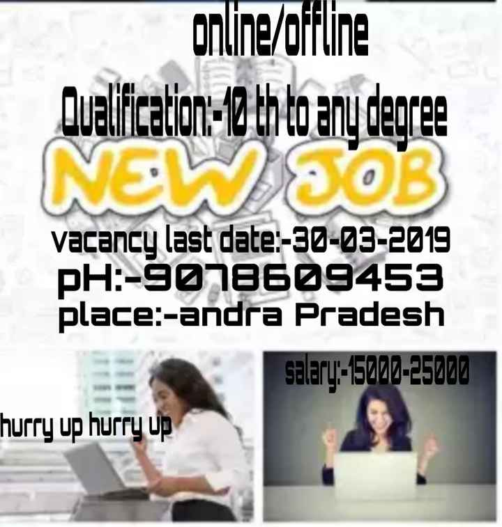 good job - online / ofline Qualification = 10 th to any degree NEW SOB vacancy last date : - 30 - 23 - 2019 pH : - 9978609453 place : - andra Pradesh salary - 15222 - 25000 hurry up hurry up - ShareChat