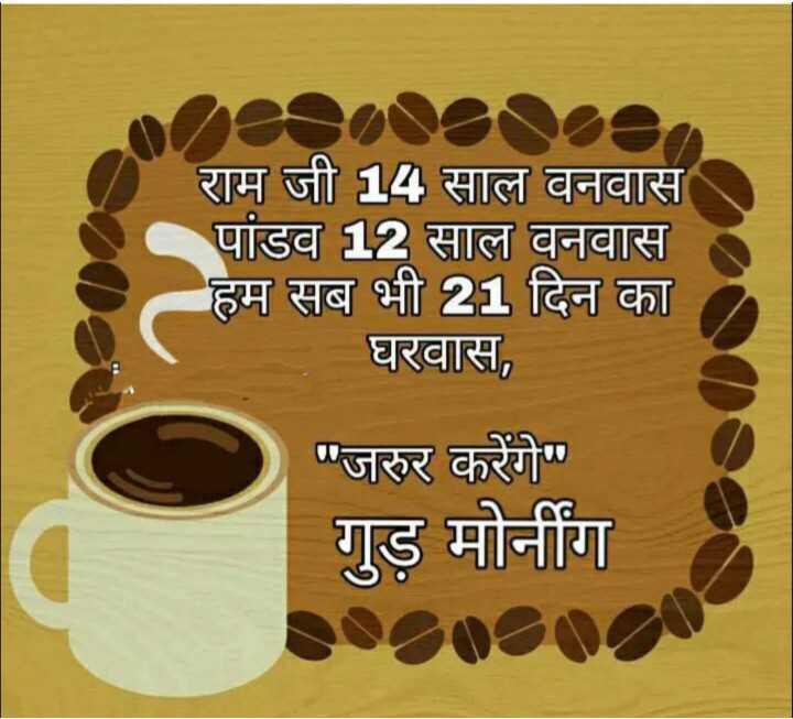 good mornig - राम जी 14 साल वनवास पांडव 12 साल वनवास हम सब भी 21 दिन का घरवास , जरुर करेंगे गुड़ मोनींग - ShareChat